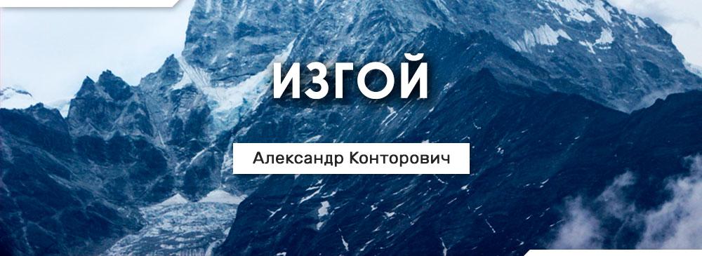 Изгой (Александр Конторович)