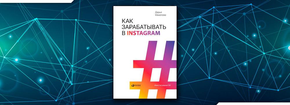 Как зарабатывать в Instagram (Дарья Манелова)
