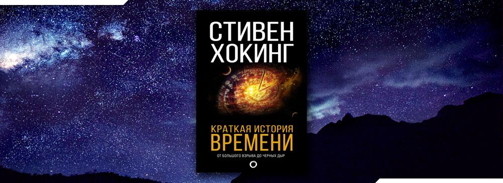 Краткая история времени. От Большого Взрыва до черных дыр (Стивен Хокинг)
