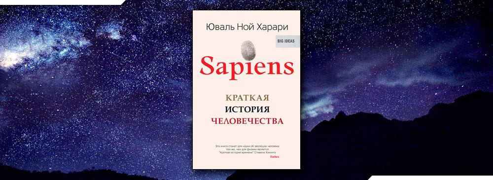 Sapiens. Краткая история человечества (Юваль Ной Харари)