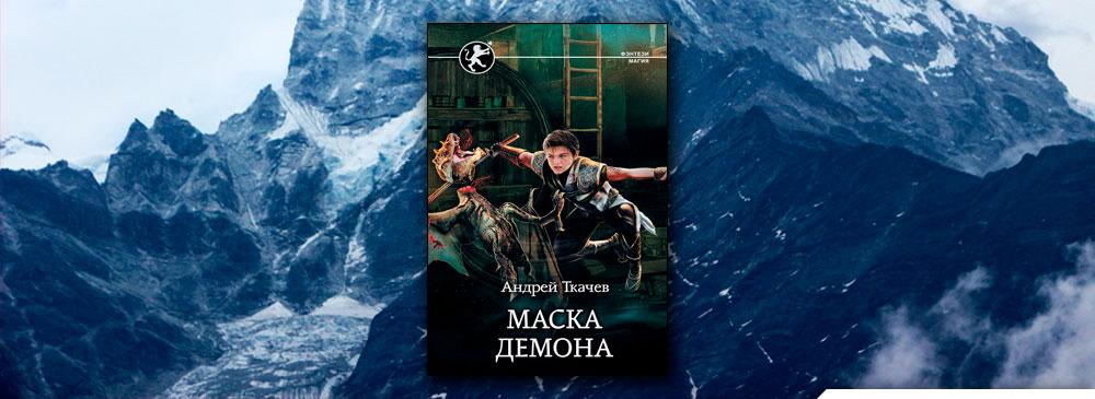 Маска демона (Андрей Ткачев)
