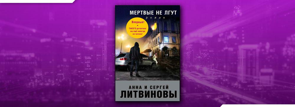 Мертвые не лгут (Анна и Сергей Литвиновы)
