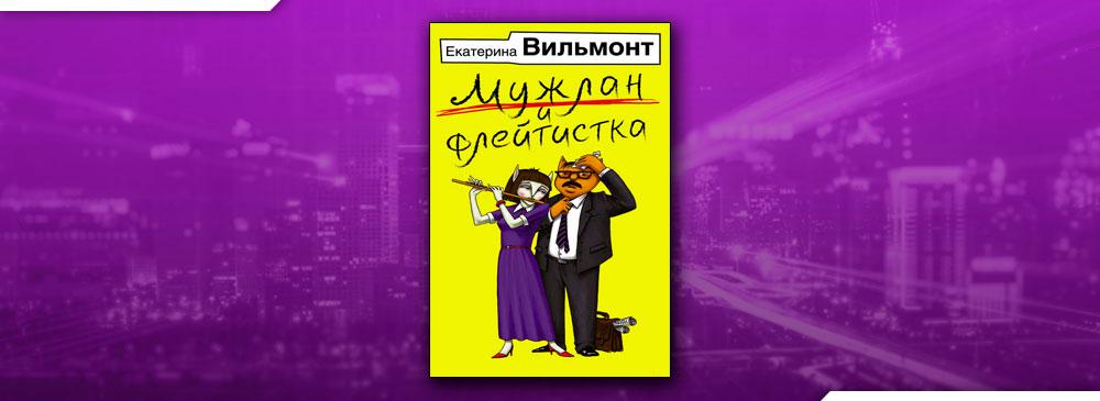 Мужлан и флейтистка (Екатерина Вильмонт)