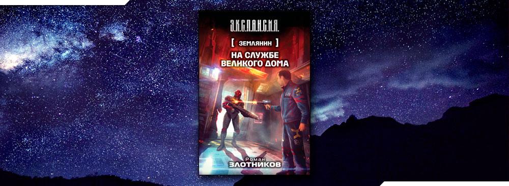 На службе Великого дома (Роман Злотников)