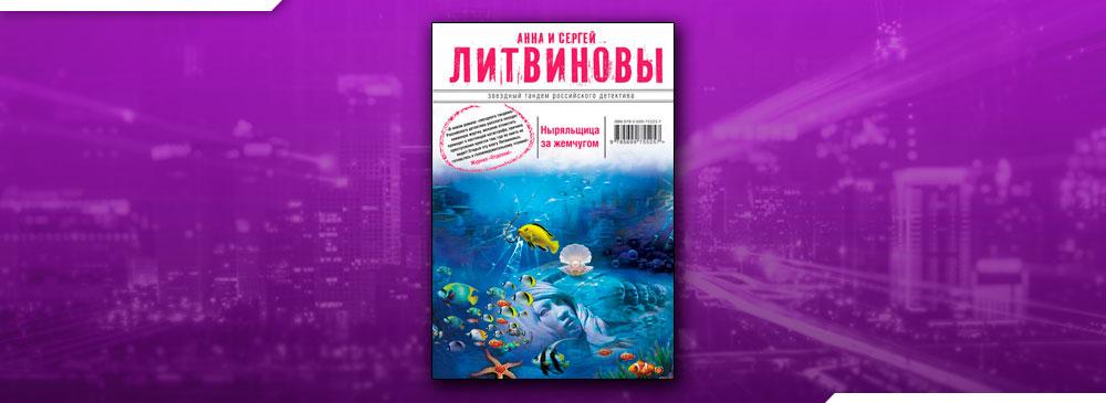 Ныряльщица за жемчугом (Анна и Сергей Литвиновы)