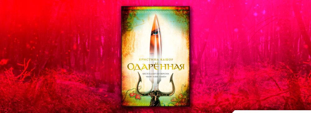 Одарённая (Кристина Кашор)
