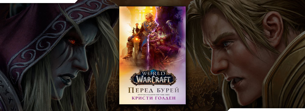 World Of Warcraft: Перед бурей (Кристи Голден)
