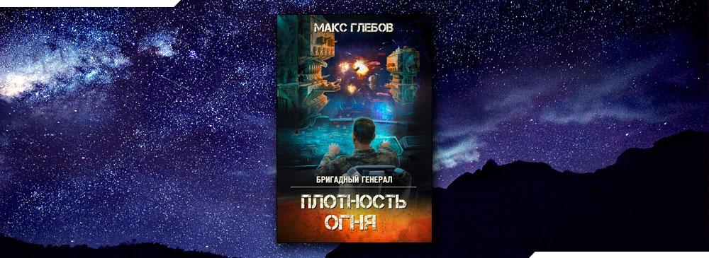 Плотность огня (Макс Глебов)