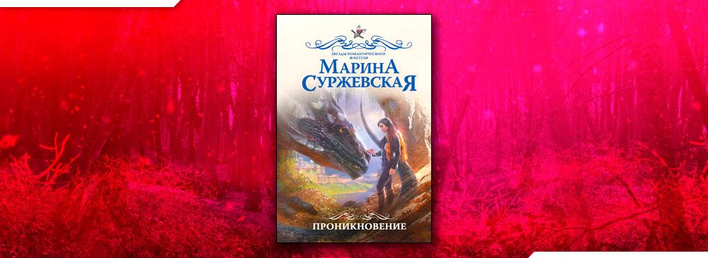 Проникновение (Марина Суржевская)