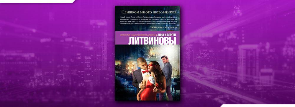 Слишком много любовников (Анна и Сергей Литвиновы)