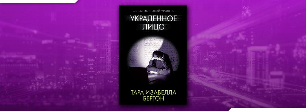 Украденное лицо (Тара Изабелла Бертон)