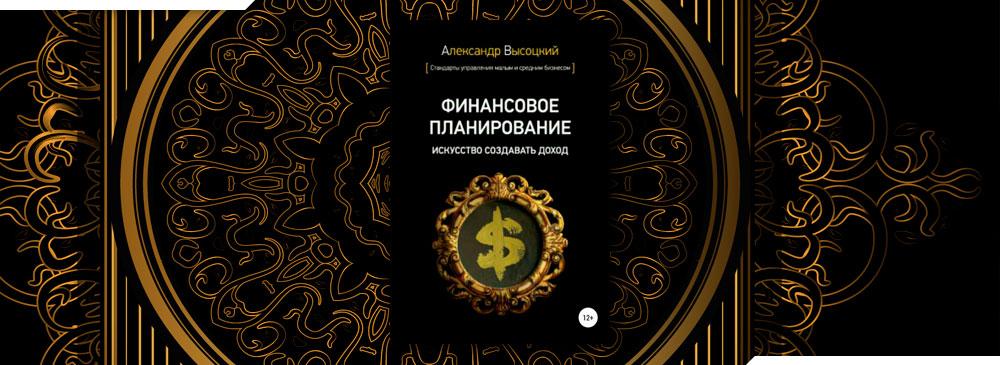 Финансовое планирование. Искусство создавать доход (Александр Высоцкий)