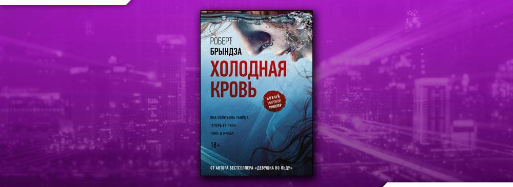 Холодная кровь (Роберт Брындза)