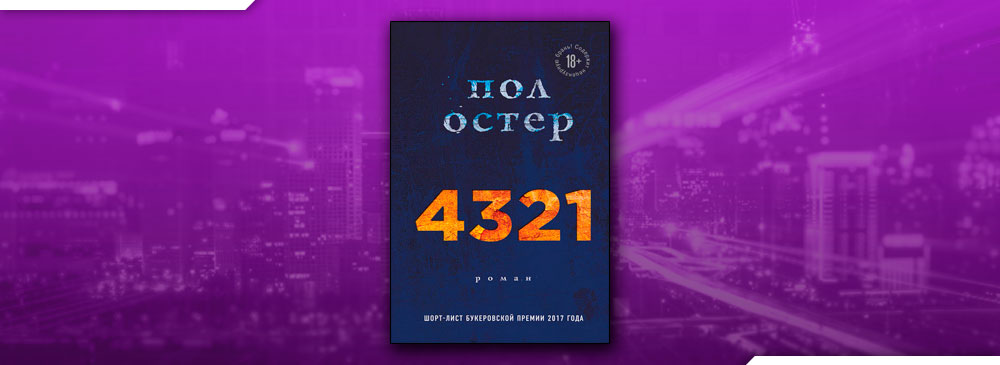 4321 (Пол Остер)