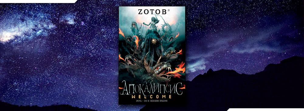 Апокалипсис Welcome (Zотов)