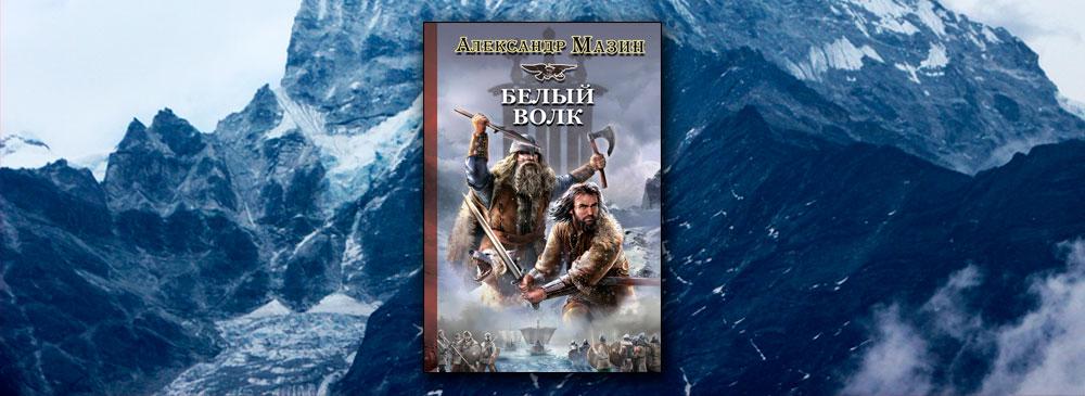 Белый Волк (Александр Мазин)