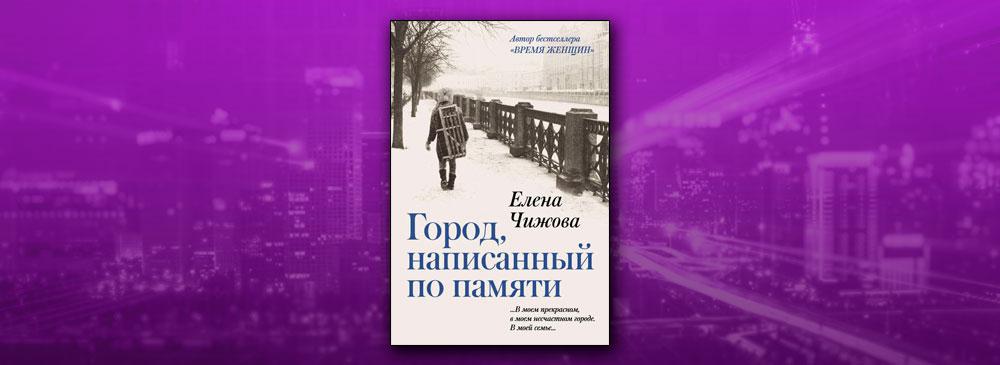 Город, написанный по памяти (Елена Чижова)