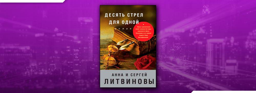 Десять стрел для одной (Анна и Сергей Литвиновы)