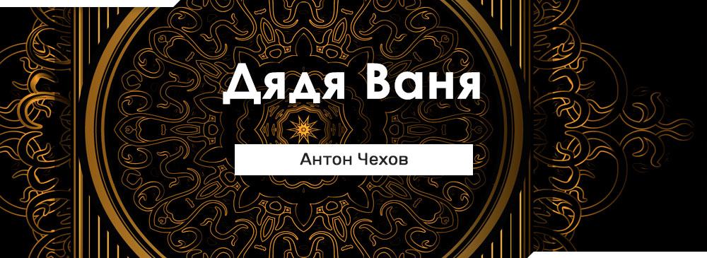Дядя Ваня (Антон Чехов)