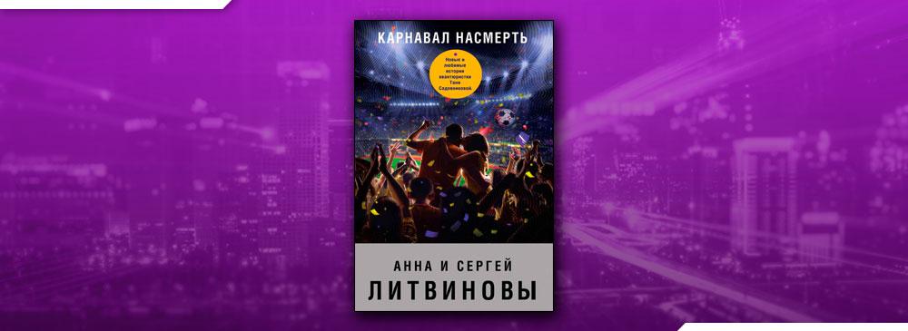 Карнавал насмерть (Анна и Сергей Литвиновы)