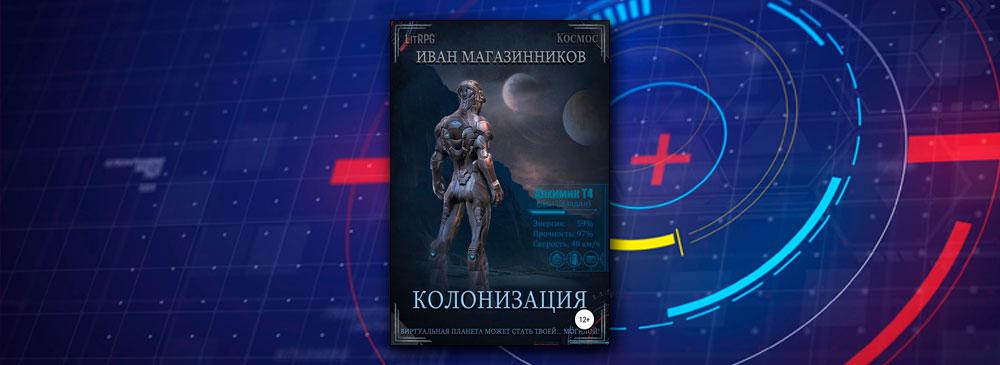 Колонизация (Иван Магазинников)