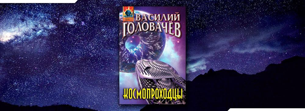 Космопроходцы (Василий Головачев)