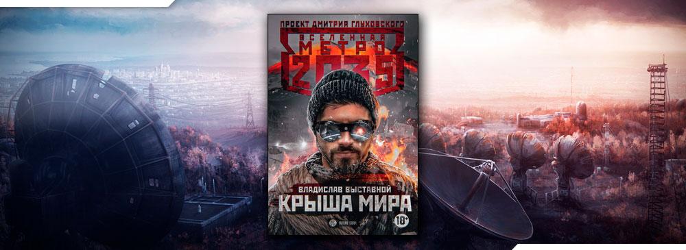 Метро 2035: Крыша мира (Владислав Выставной)