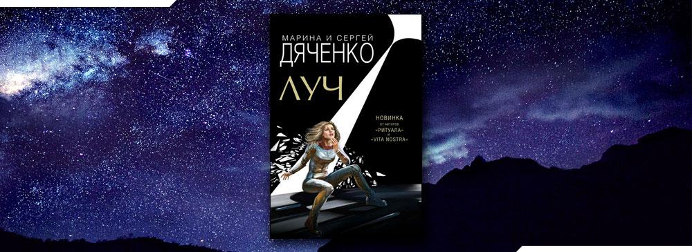 Луч (Марина и Сергей Дяченко)