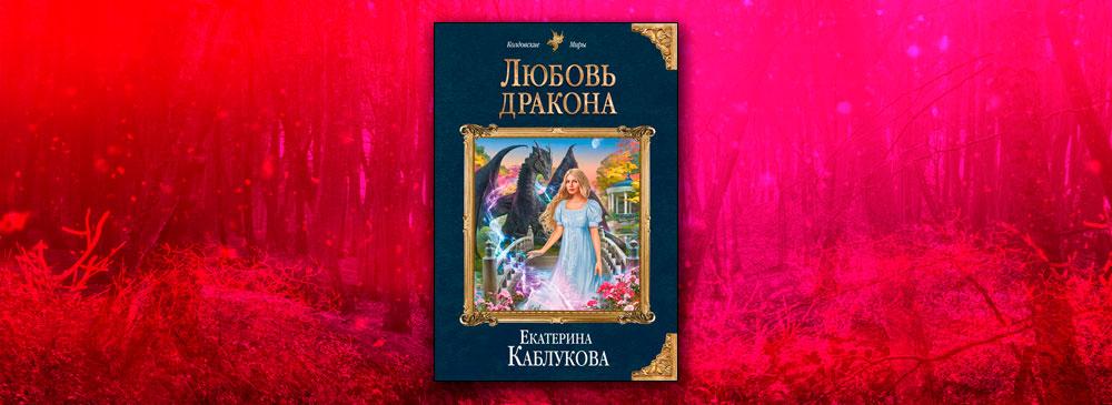 Любовь дракона (Екатерина Каблукова)