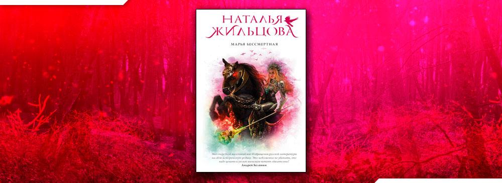 Марья Бессмертная (Наталья Жильцова)