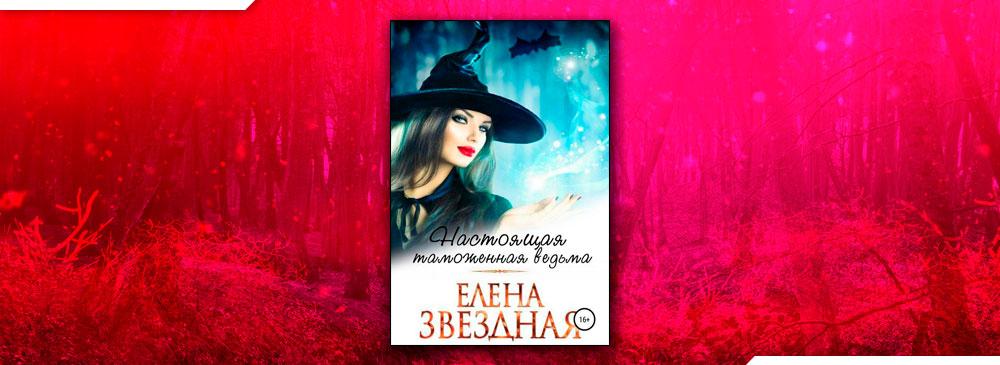 Настоящая таможенная ведьма (Елена Звёздная)