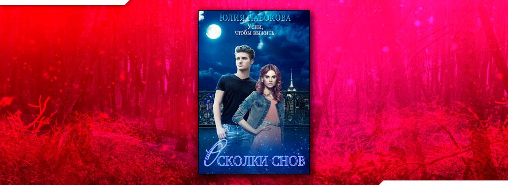 Осколки снов (Юлия Набокова)
