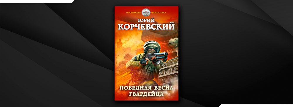 Победная весна гвардейца (Юрий Корчевский)