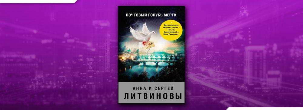 Почтовый голубь мертв (Анна и Сергей Литвиновы)