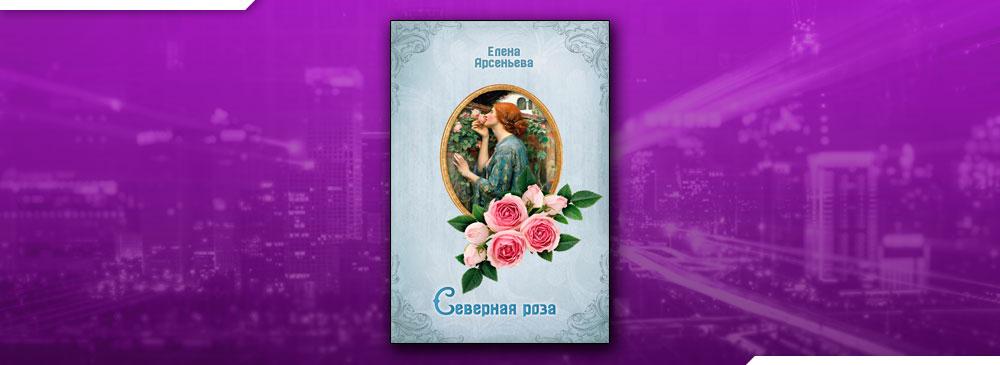 Северная роза (Елена Арсеньева)