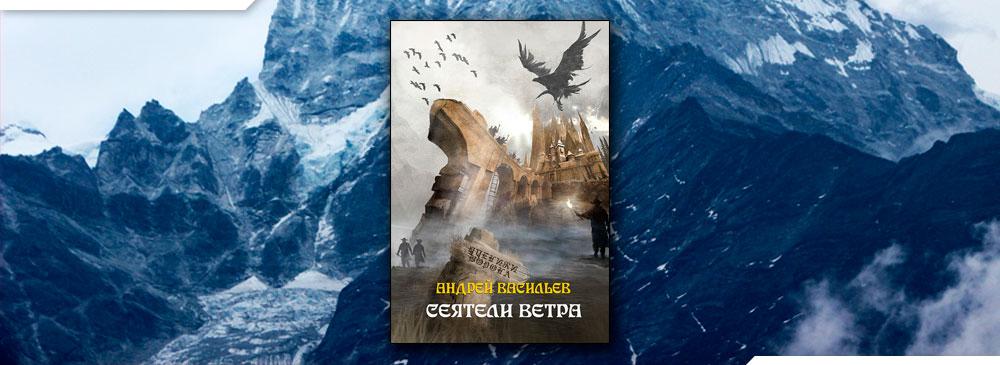 Сеятели ветра (Андрей Васильев)