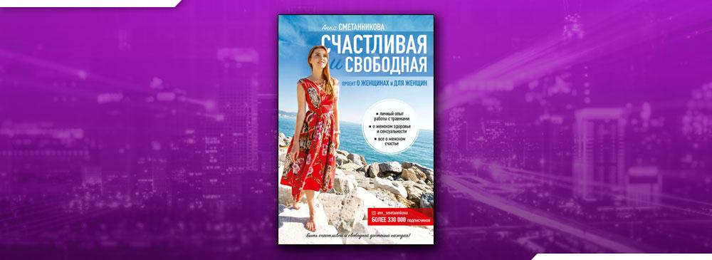 Счастливая и свободная (Анна Сметанникова)