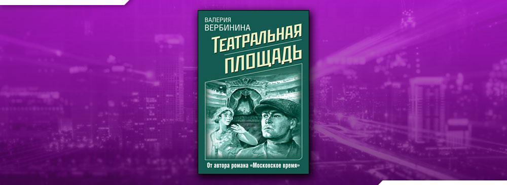 Театральная площадь (Валерия Вербинина)