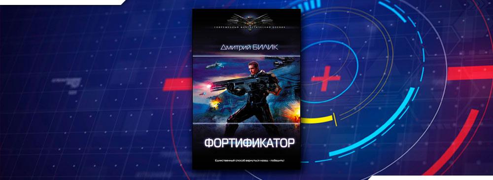 Фортификатор (Дмитрий Билик)