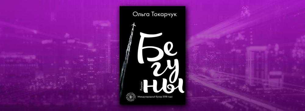Бегуны (Ольга Токарчук)