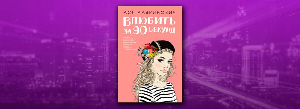 Влюбить за 90 секунд (Ася Лавринович)