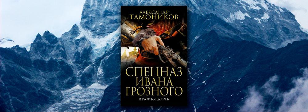 Вражья дочь(Александр Тамоников)