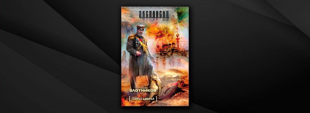 Генерал-адмирал (Роман Злотников)