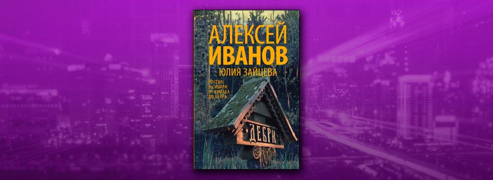 Дебри (Алексей Иванов, Юлия Зайцева)