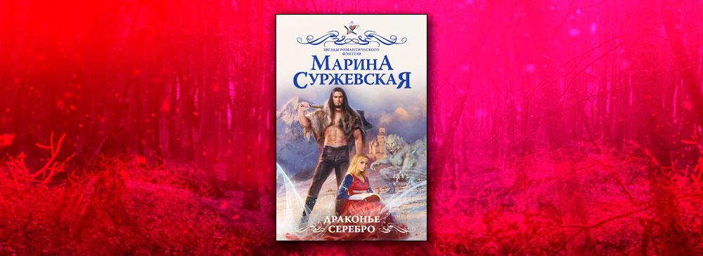 Драконье серебро (Марина Суржевская)