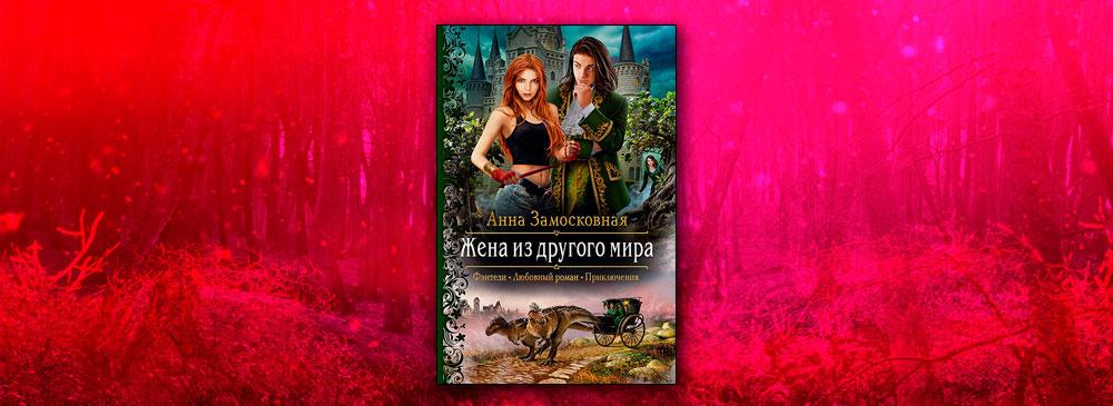 Жена из другого мира (Анна Замосковная)