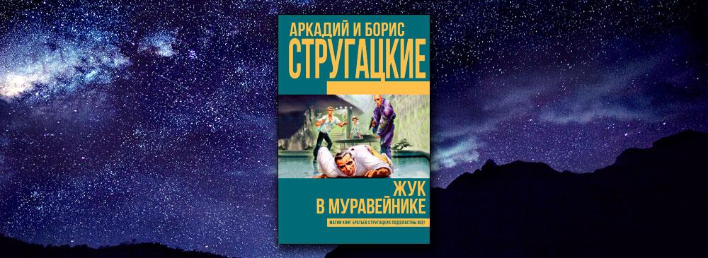 Жук в муравейнике (Аркадий и Борис Стругацкие)