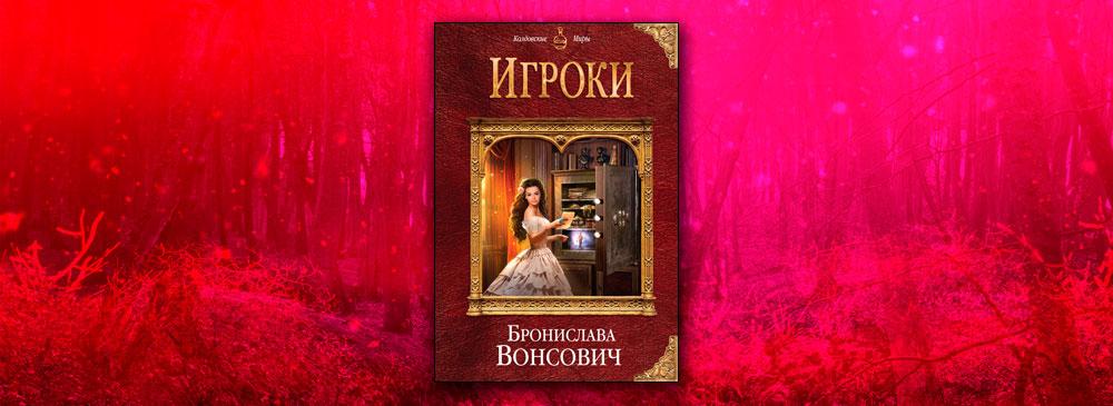 Игроки (Бронислава Вонсович)