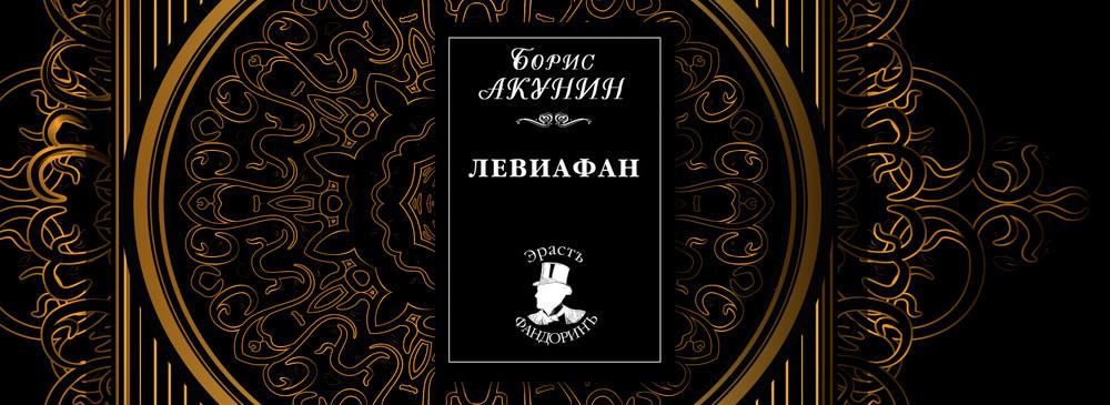 Левиафан (Борис Акунин)