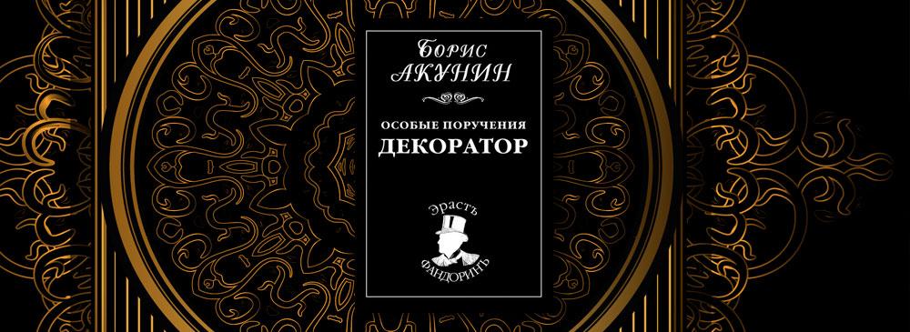 Особые поручения: Декоратор (Борис Акунин)